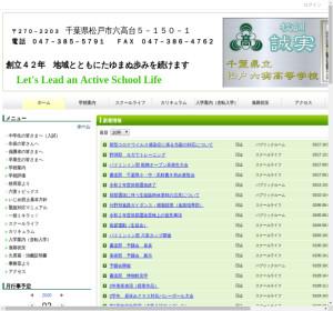 松戸六実高校の公式サイト
