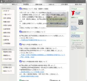 松戸矢切高校の公式サイト