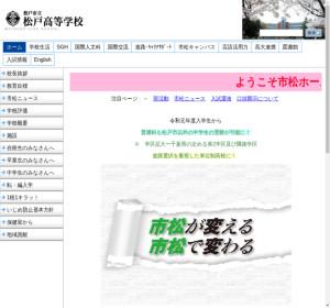 市立松戸高校の公式サイト