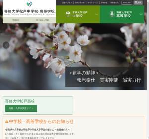 専修大学松戸高校の公式サイト