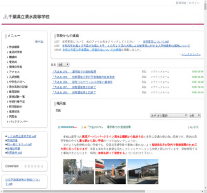 清水高校の公式サイト