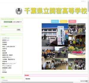関宿高校の公式サイト
