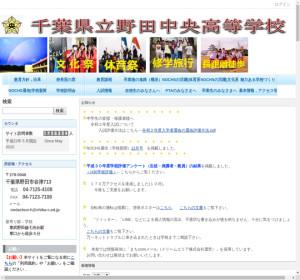 野田中央高校の公式サイト
