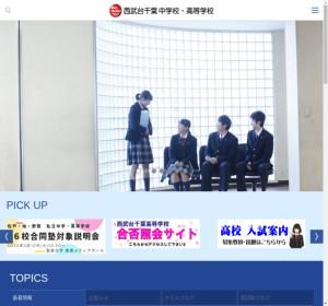 西武台千葉高校の公式サイト