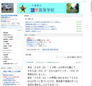 佐原高校の公式サイト