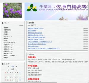 佐原白楊高校の公式サイト
