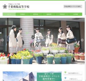 千葉萌陽高校の公式サイト
