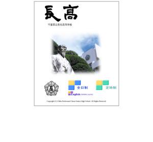 長生高校の公式サイト