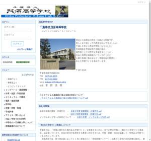 茂原高校の公式サイト