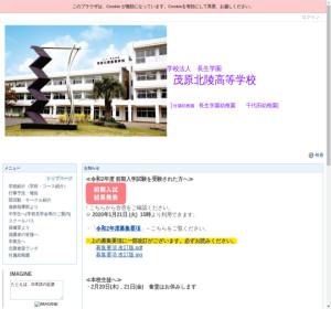 茂原北陵高校の公式サイト