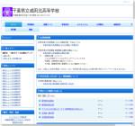 成田北高校の公式サイト