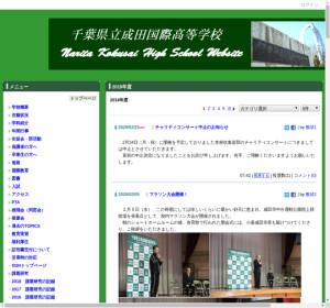 成田国際高校の公式サイト