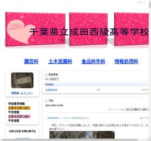 成田西陵高校の公式サイト