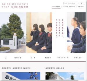 成田高校の公式サイト
