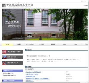 佐倉高校の公式サイト