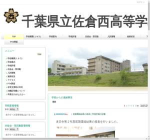 佐倉西高校の公式サイト