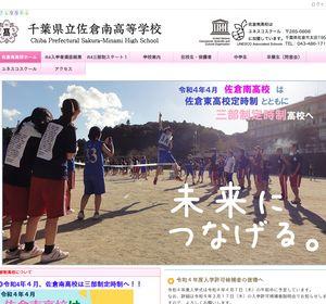 佐倉南高校の公式サイト