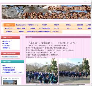 佐倉東高校の公式サイト