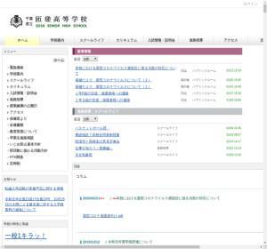 匝瑳高校の公式サイト
