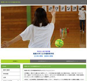 敬愛大学八日市場高校の公式サイト
