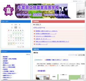 旭農業高校の公式サイト