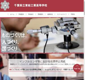 東総工業高校の公式サイト