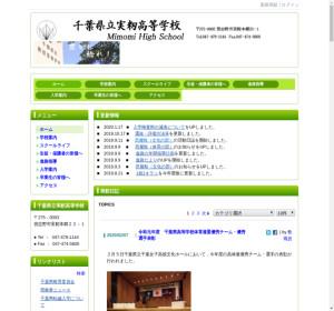 実籾高校の公式サイト