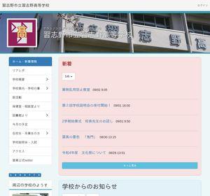 習志野高校の公式サイト