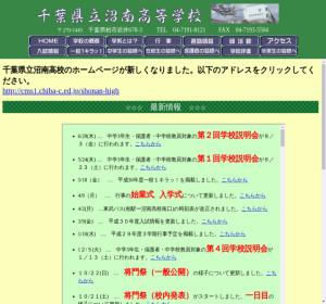 沼南高校の公式サイト