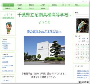 沼南高柳高校の公式サイト