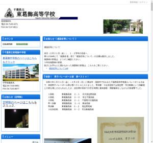 東葛飾高校の公式サイト
