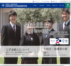 柏日体高校の公式サイト