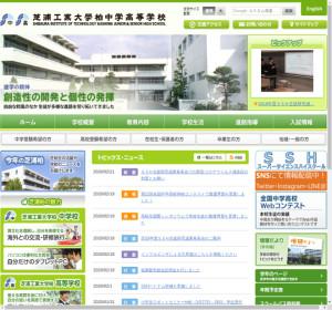 芝浦工業大学柏高校の公式サイト