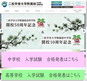 二松學舍大学附属柏高校の公式サイト