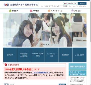 流通経済大学附属柏高校の公式サイト