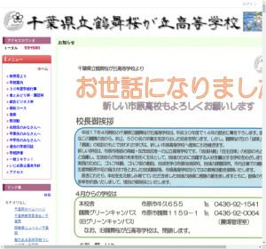 鶴舞桜が丘高校の公式サイト