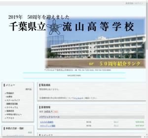 流山高校の公式サイト