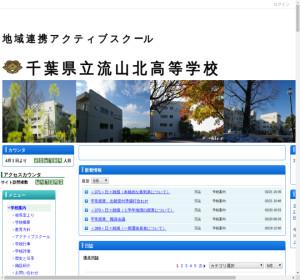流山北高校の公式サイト