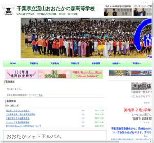 流山おおたかの森高校の公式サイト