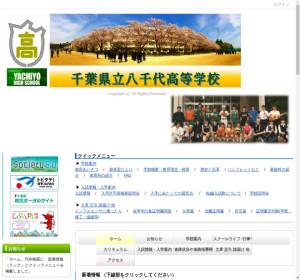 八千代高校の公式サイト