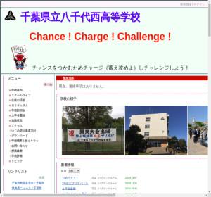 八千代西高校の公式サイト