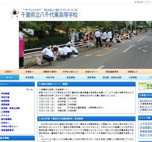 八千代東高校の公式サイト