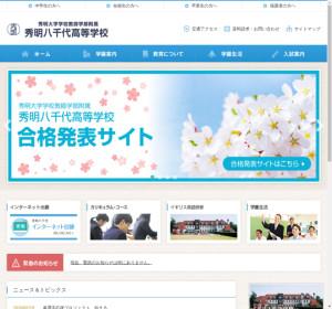 秀明大学学校教師学部附属秀明八千代高校の公式サイト