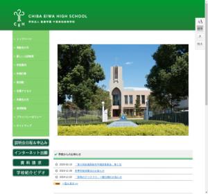 千葉英和高校の公式サイト