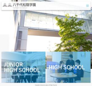 八千代松陰高校の公式サイト