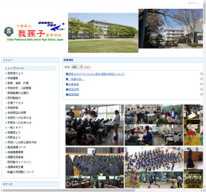 我孫子高校の公式サイト