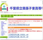 我孫子東高校の公式サイト