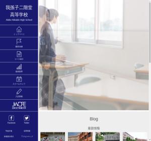 我孫子二階堂高校の公式サイト