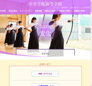 中央学院高校の公式サイト