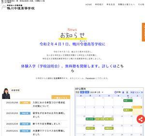 文理開成高校の公式サイト